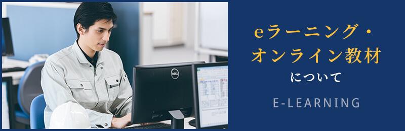バナー画像:e-ラーニング・オンライン教材について