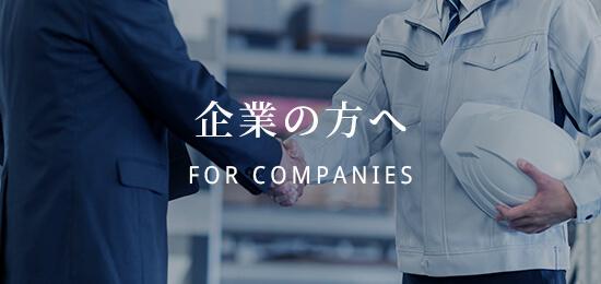 バナー画像:企業の方へ